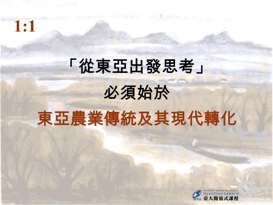 「從東亞出發思考」 必須始於東亞農業傳統及其現代轉化 1:1