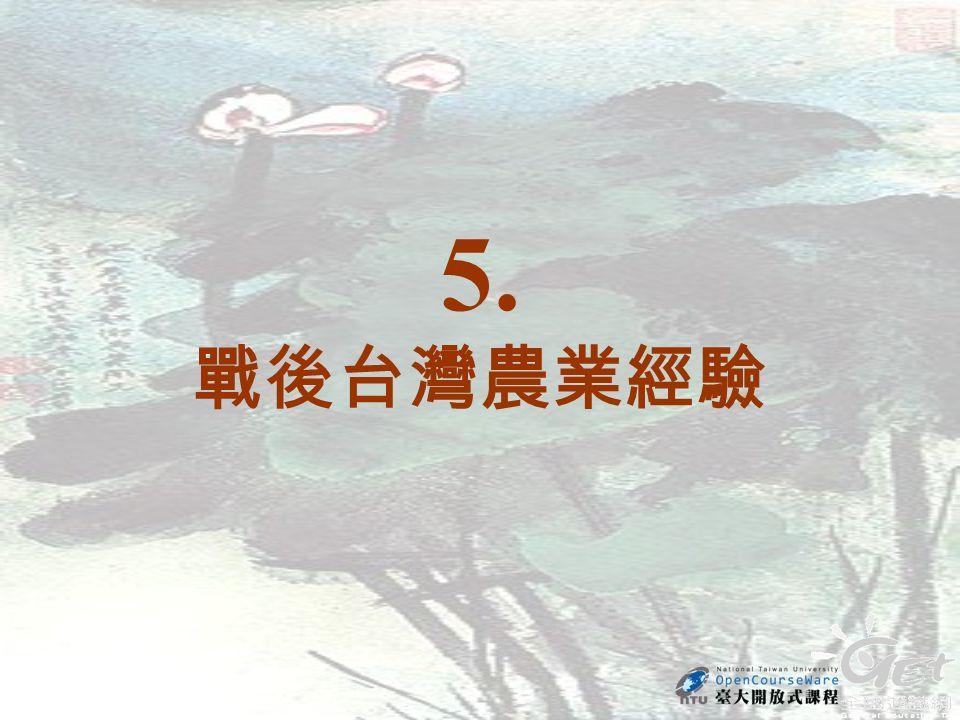 5. 戰後台灣農業經驗