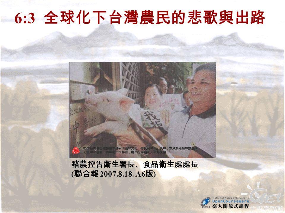 豬農控告衛生署長、食品衛生處處長 ( 聯合報 2007.8.18.