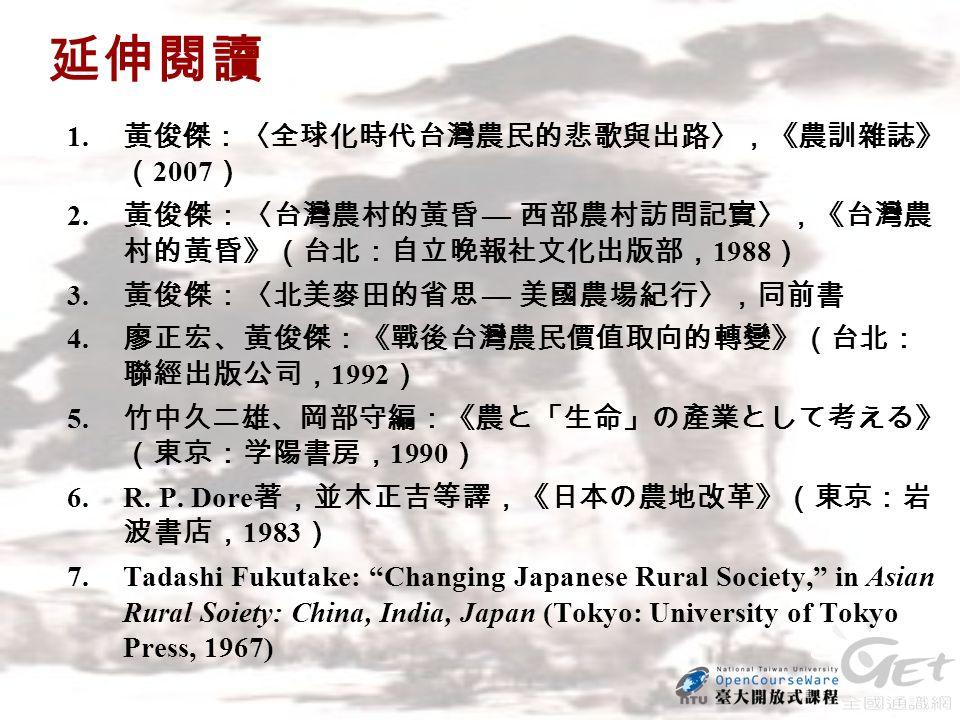 延伸閱讀 1. 黃俊傑:〈全球化時代台灣農民的悲歌與出路〉,《農訓雜誌》 ( 2007 ) 2.