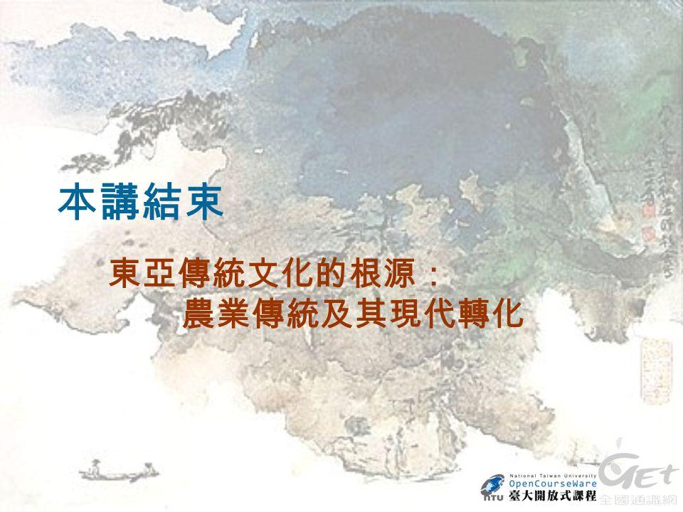 本講結束 東亞傳統文化的根源: 農業傳統及其現代轉化