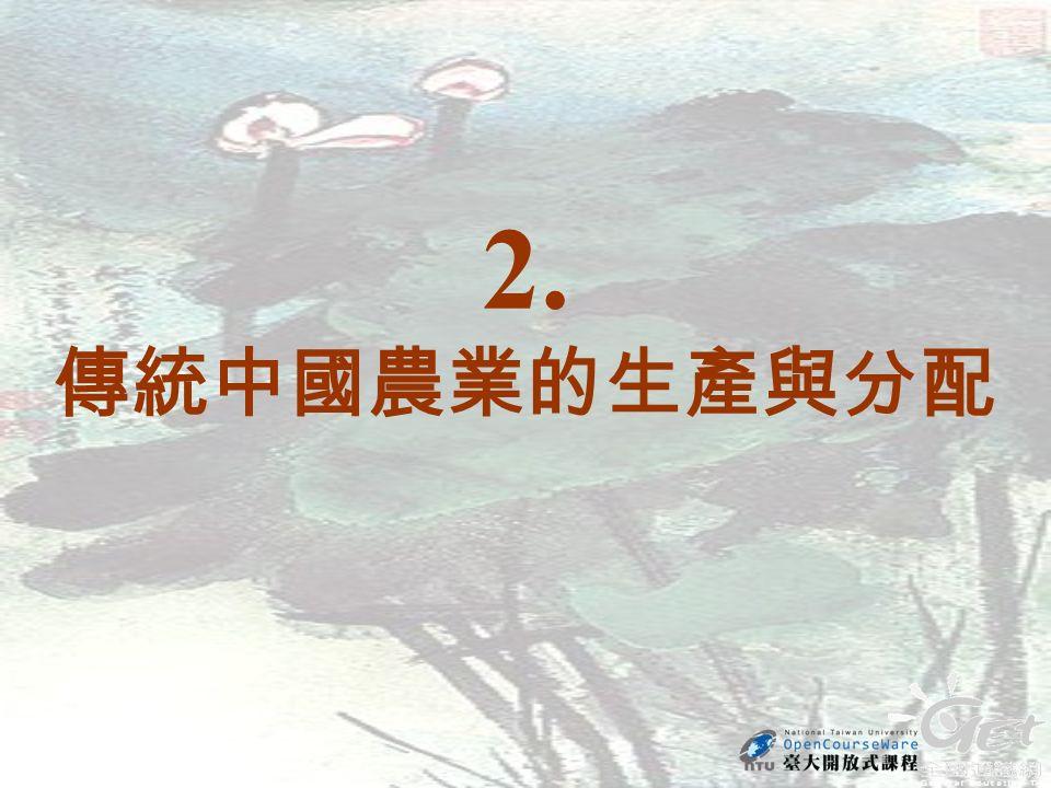 2. 傳統中國農業的生產與分配