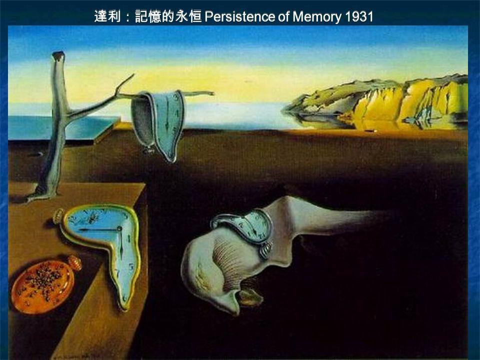 達利:記憶的永恒 Persistence of Memory 1931