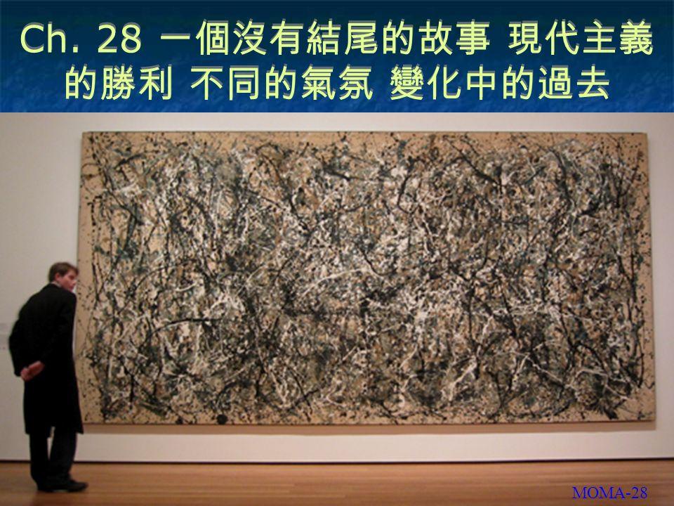 Ch. 28 一個沒有結尾的故事 現代主義 的勝利 不同的氣氛 變化中的過去 MOMA-28