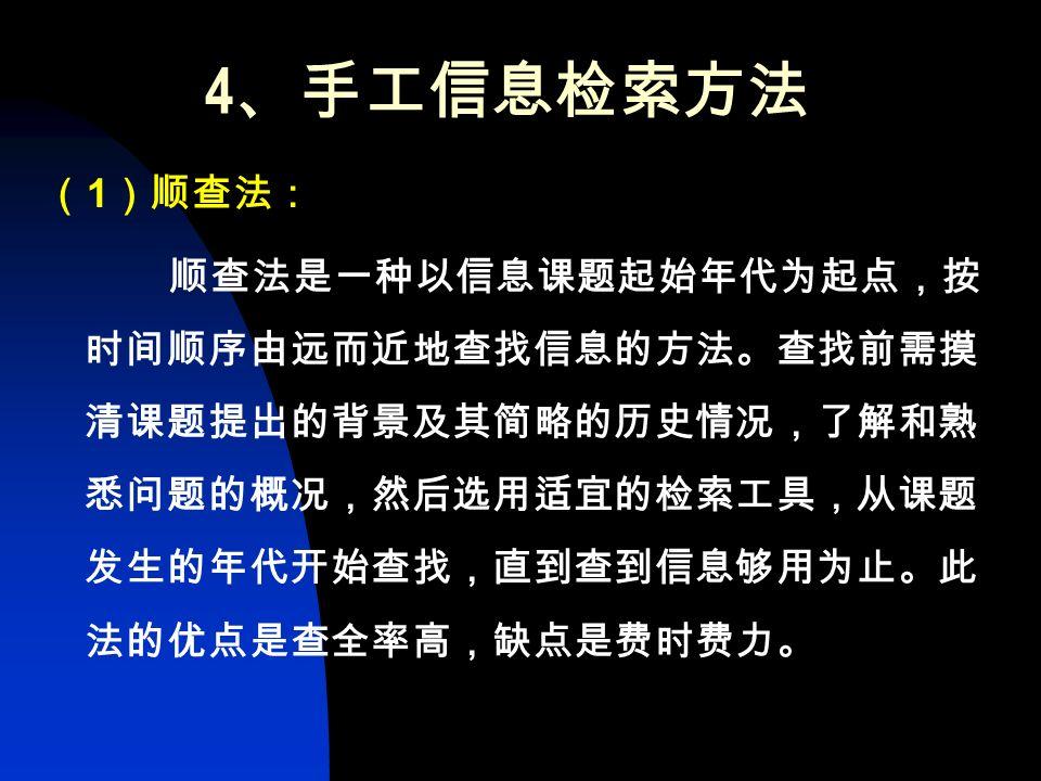 ( 3 )按检索内容分 (p24) 全文检索 书目检索 事实检索 数值检索