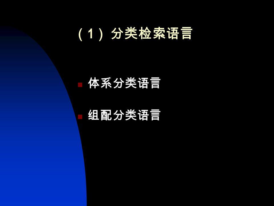 检索语言有三个方面的涵义 (p14) 1 、是一种共同需要:加工、存贮、检索的需要 2 、是一种专门语言:专门用于文献检索系统 3 、是一种概念标识系统:有规则有体系 文献检索语言文献检索语言 分类语言 主题语言 体系分类语言 组配分类语言 标题词语言 单元词语言 关键词语言 叙词语言