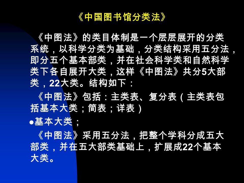 ( 1 ) 分类检索语言 体系分类语言 组配分类语言