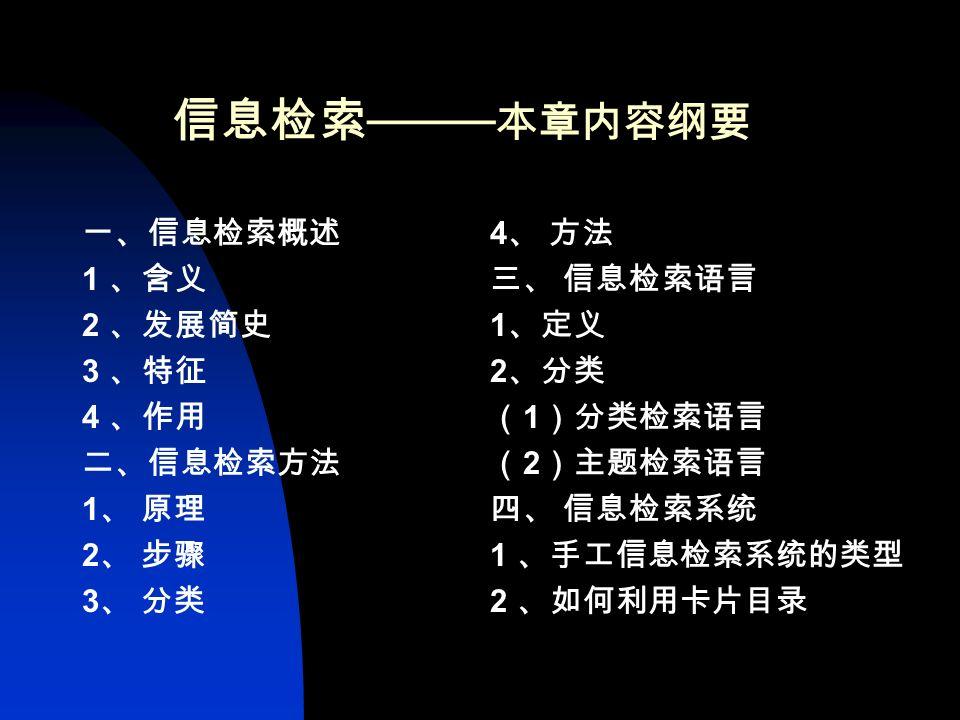 信息检索教师:王春莲 734239565@qq.com 图书馆信息咨询部