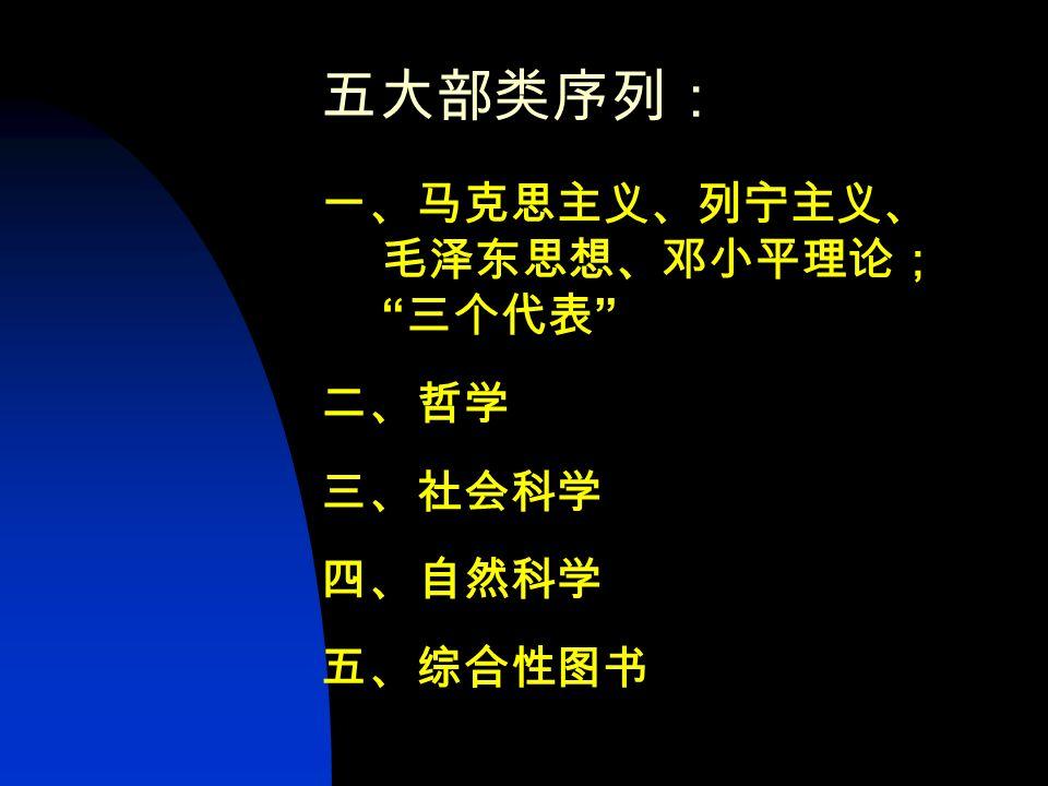 《中国图书馆分类法》 《中图法》的类目体制是一个层层展开的分类 系统,以科学分类为基础,分类结构采用五分法, 即分五个基本部类,并在社会科学类和自然科学 类下各自展开大类,这样《中图法》共分 5 大部 类, 22 大类。结构如下: 《中图法》包括:主类表、复分表(主类表包 括基本大类;简表;详表) ● 基本大类; 《中图法》采用五分法,把整个学科分成五大 部类,并在五大部类基础上,扩展成 22 个基本 大类。