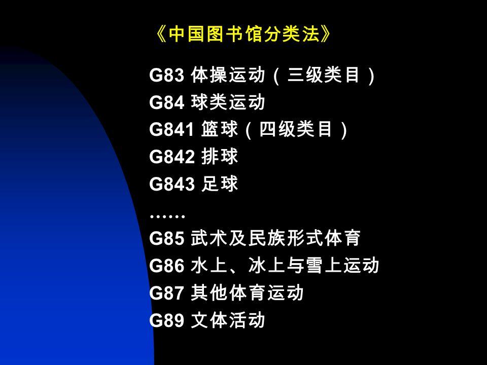 《中国图书馆分类法》 G 文化、科学、教育、体育(一级类目) G8 体育(二级类目) G80 体育理论(三级类目) G82 田径运动 G821 竞走(四级类目) G822 跑 G823 跳 G824 投掷 G825 全能运动