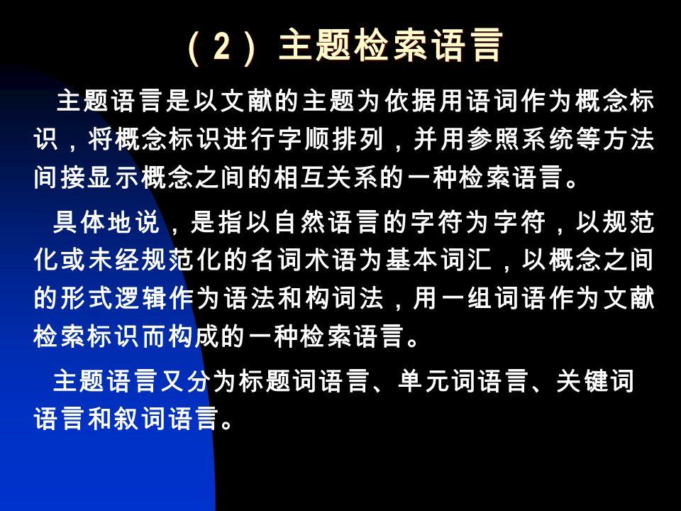 《中国图书馆分类法》 G83 体操运动(三级类目) G84 球类运动 G841 篮球(四级类目) G842 排球 G843 足球 …… G85 武术及民族形式体育 G86 水上、冰上与雪上运动 G87 其他体育运动 G89 文体活动