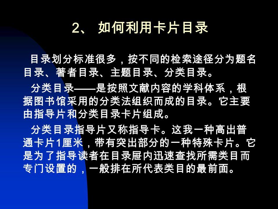 目录卡片样例 G250 10 现代图书馆学 / 王梅 珍 [ 等 ].- 北京:人民 体育出版社, 1994.8 379 页;图; 32 开 RMB11.50 分类号 种次号 书名 著者 出版地、 出版者 出版年 页数 价格 开本 图(数) 索书号
