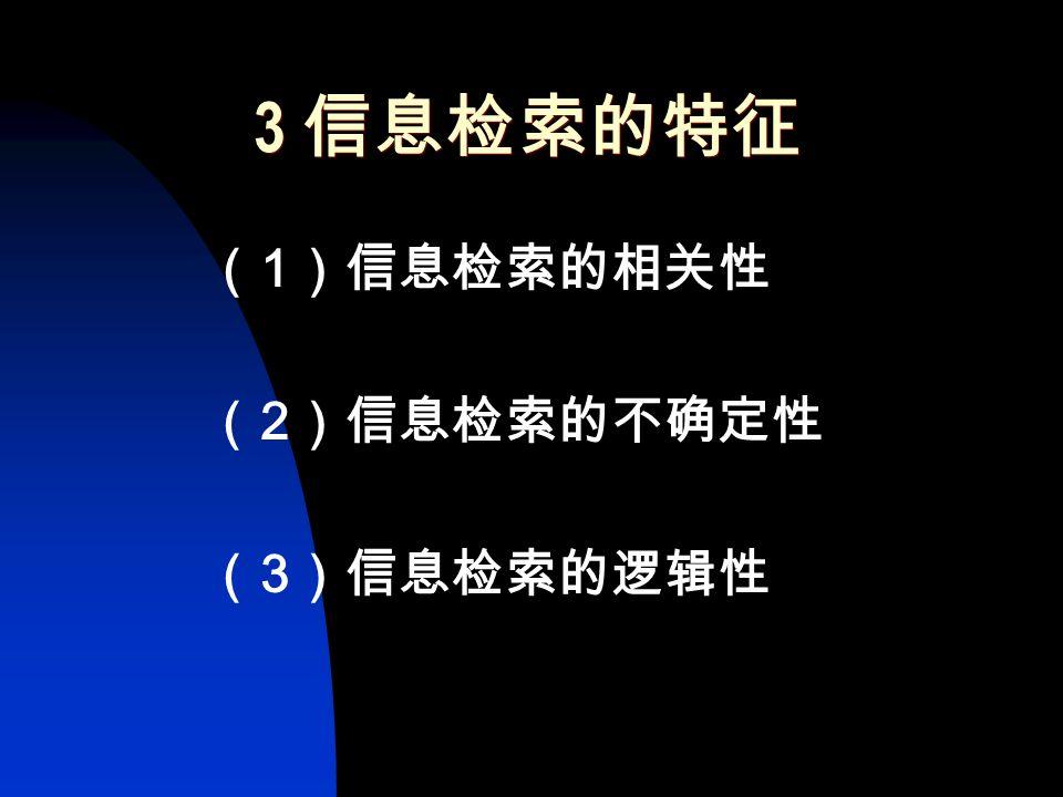 2 、信息检索的发展简史 ( 1 )手工检索阶段( 1830 年 ——20 世纪 70 年代 初) ; ( 2 )计算机化检索阶段( 20 世纪 50 年代初 ——90 年代初) ; ( 3 )网络化检索阶段( 20 世纪 90 年代初 —— )