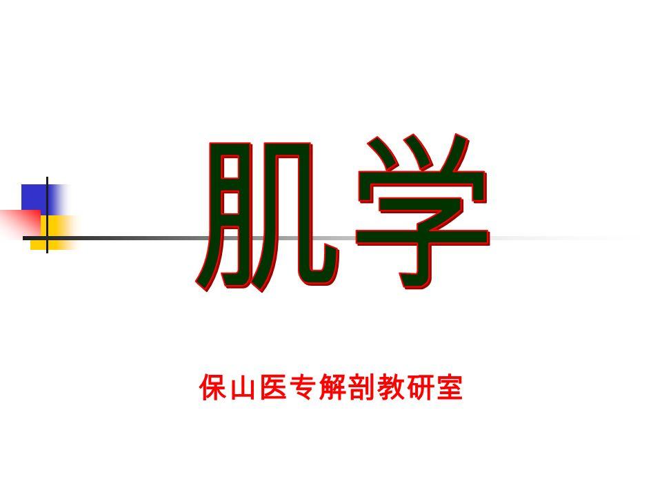 保山医专解剖教研室