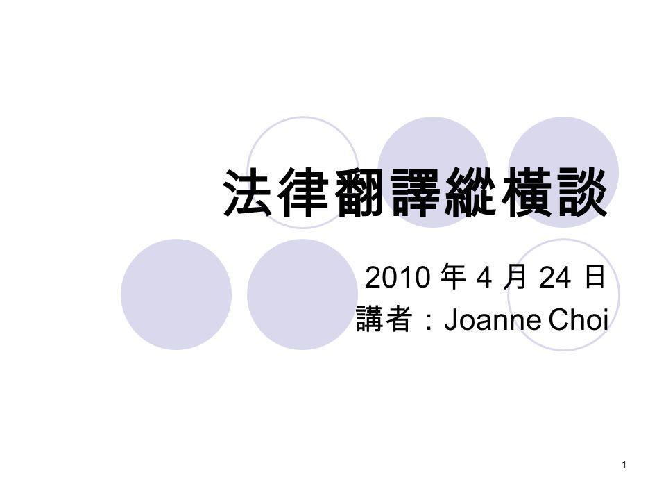 1 法律翻譯縱橫談 2010 年 4 月 24 日 講者: Joanne Choi