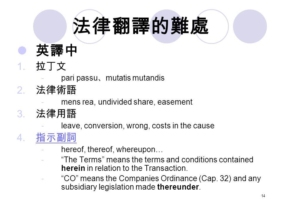 14 法律翻譯的難處 英譯中 1. 拉丁文 -pari passu 、 mutatis mutandis 2.