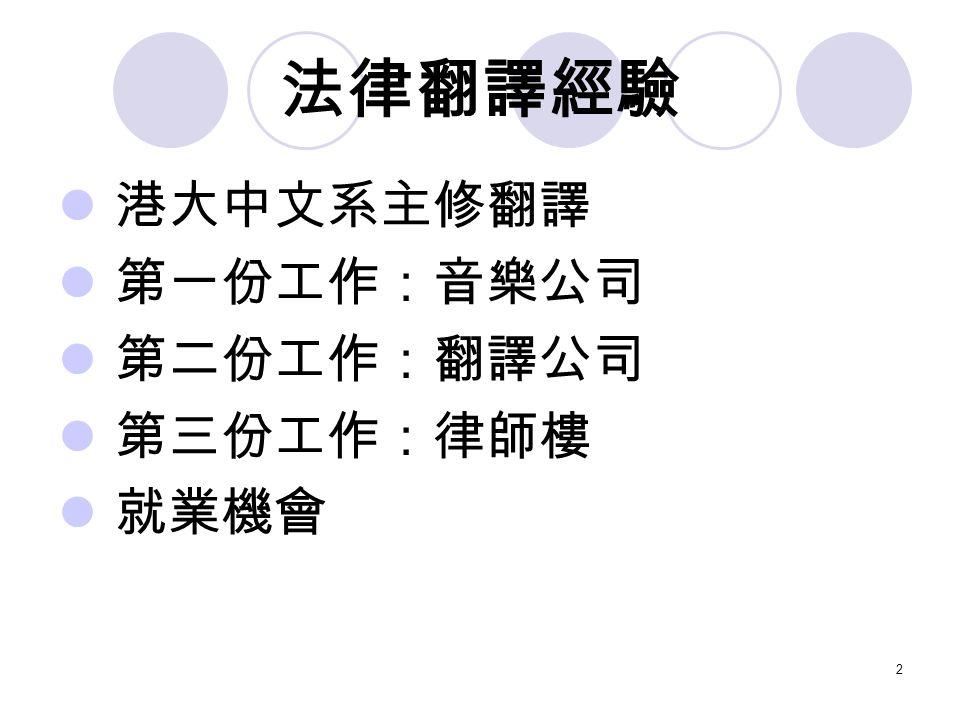 2 法律翻譯經驗 港大中文系主修翻譯 第一份工作:音樂公司 第二份工作:翻譯公司 第三份工作:律師樓 就業機會