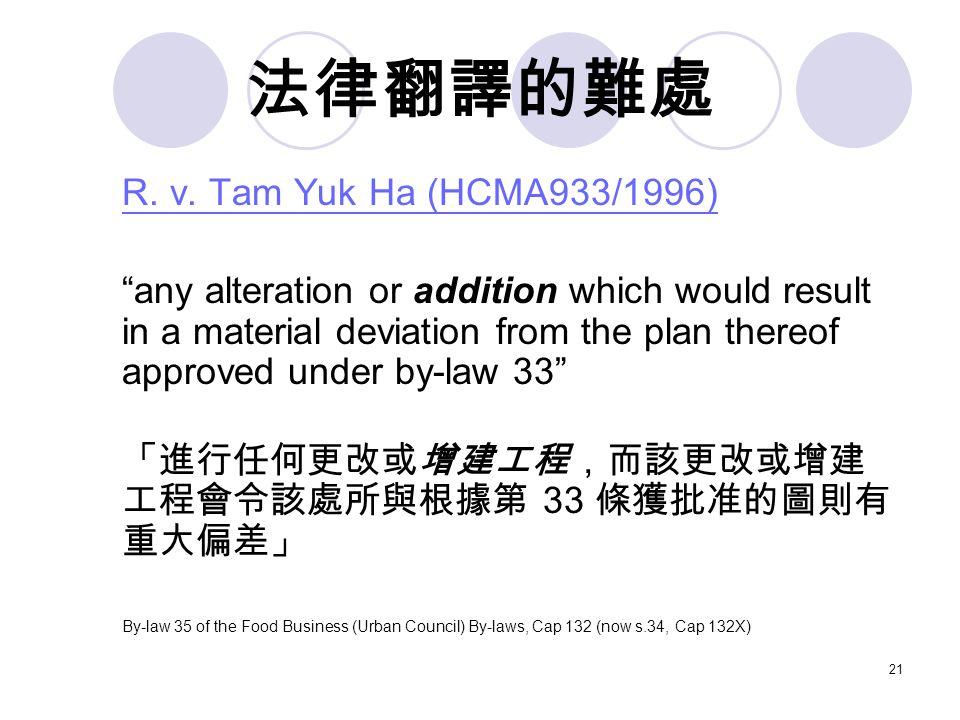 21 法律翻譯的難處 R. v.