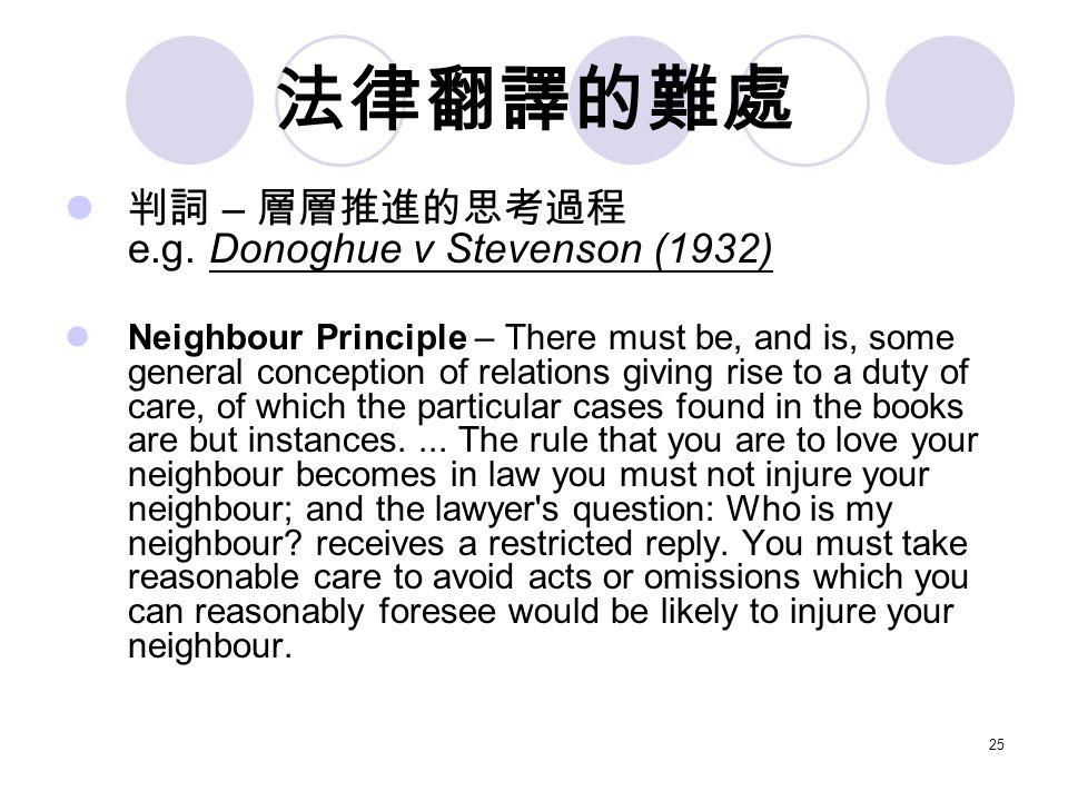 25 法律翻譯的難處 判詞 – 層層推進的思考過程 e.g.
