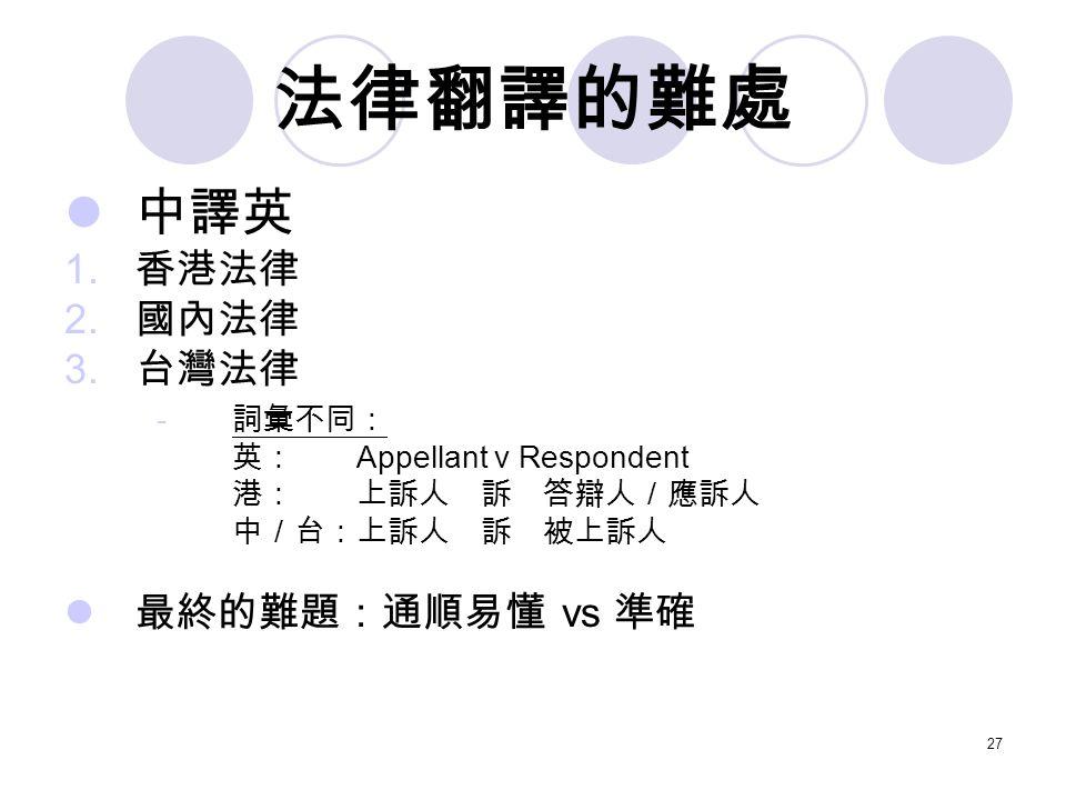 27 法律翻譯的難處 中譯英 1. 香港法律 2. 國內法律 3.