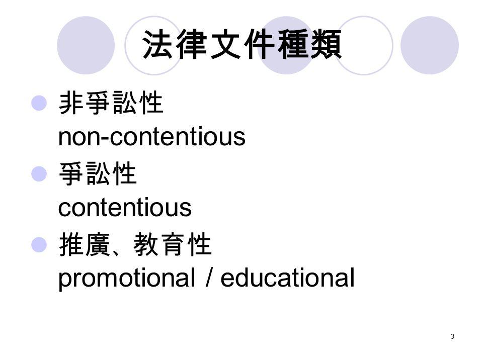 3 法律文件種類 非爭訟性 non-contentious 爭訟性 contentious 推廣 、 教育性 promotional / educational