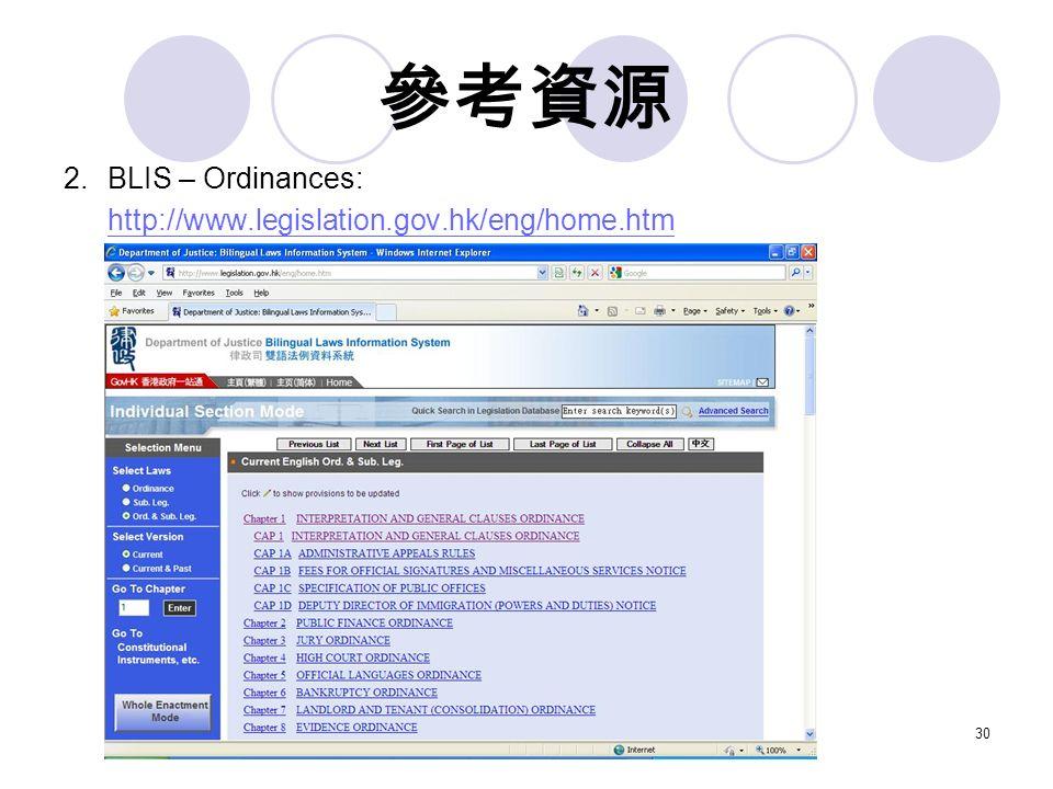 30 參考資源 2.BLIS – Ordinances: http://www.legislation.gov.hk/eng/home.htm