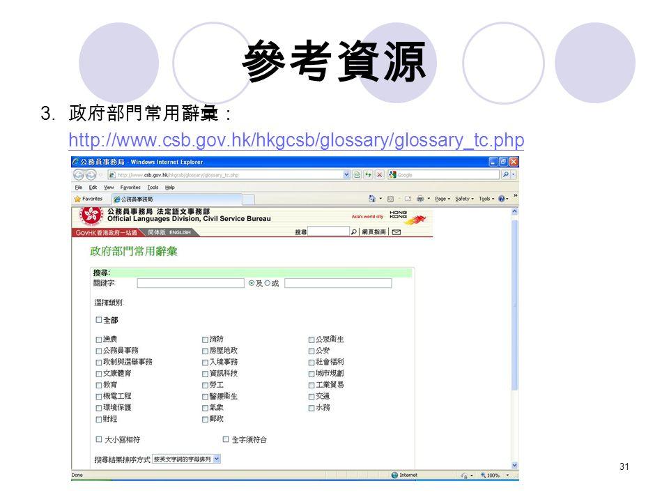 31 參考資源 3. 政府部門常用辭彙: http://www.csb.gov.hk/hkgcsb/glossary/glossary_tc.php