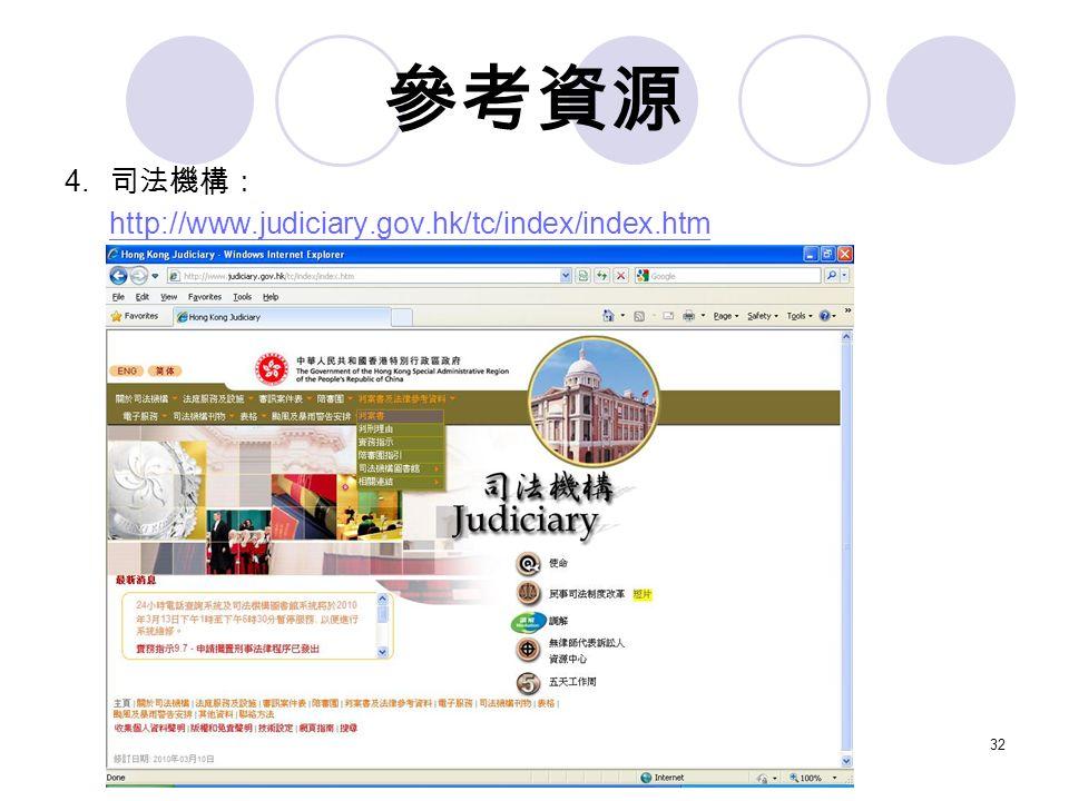 32 參考資源 4. 司法機構: http://www.judiciary.gov.hk/tc/index/index.htm
