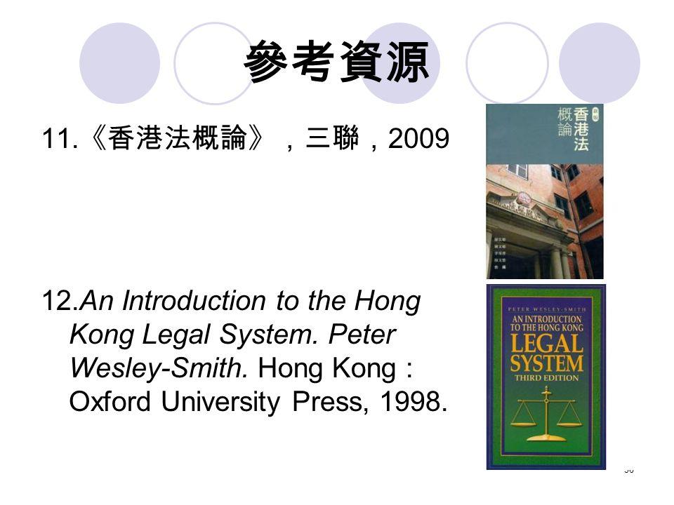 36 參考資源 11. 《香港法概論》,三聯, 2009 12.An Introduction to the Hong Kong Legal System.