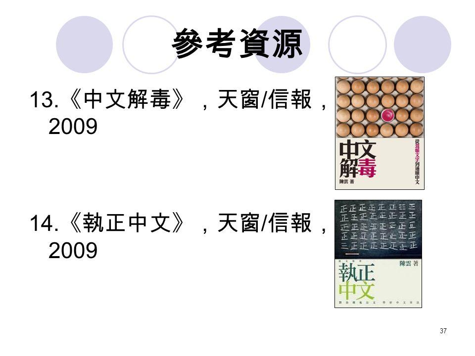 37 參考資源 13. 《中文解毒》,天窗 / 信報, 2009 14. 《執正中文》,天窗 / 信報, 2009