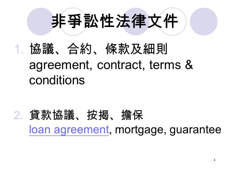 4 非爭訟性法律文件 1. 協議、合約、條款及細則 agreement, contract, terms & conditions 2.