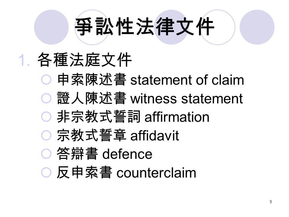 9 爭訟性法律文件 1.