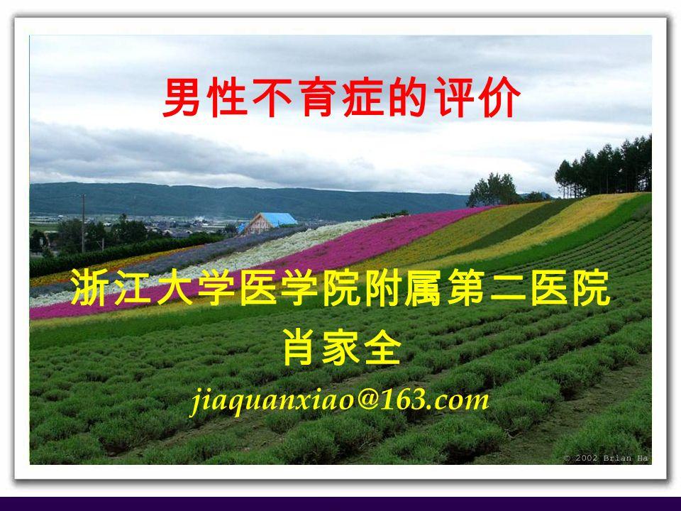 男性不育症的评价 浙江大学医学院附属第二医院 肖家全 jiaquanxiao@163.com