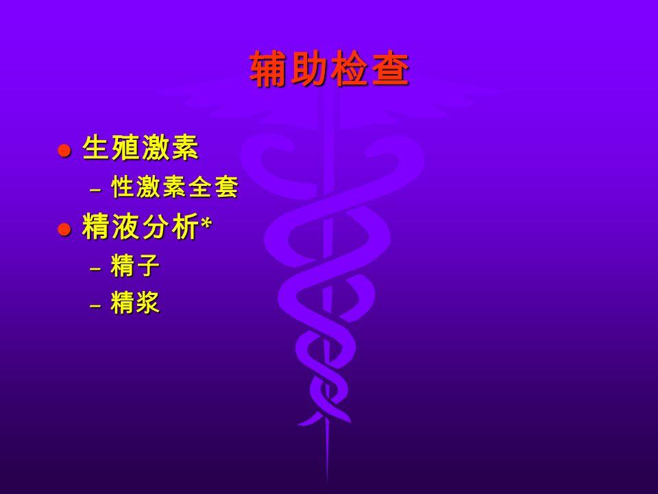 辅助检查 l 生殖激素 – 性激素全套 l 精液分析 * – 精子 – 精浆