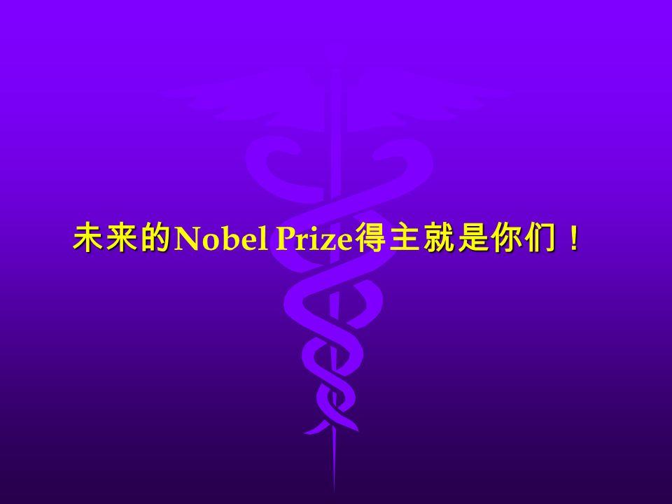 未来的就是你们! 未来的 Nobel Prize 得主就是你们!
