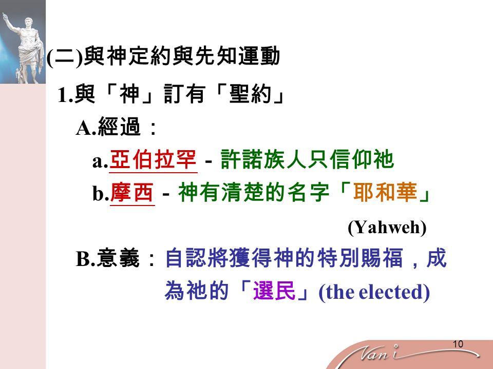 10 ( 二 ) 與神定約與先知運動 1. 與「神」訂有「聖約」 A. 經過: a. 亞伯拉罕-許諾族人只信仰祂 b.