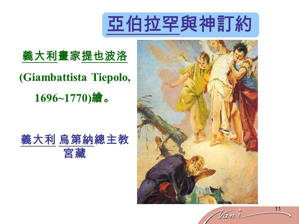 11 亞伯拉罕與神訂約 義大利畫家提也波洛 (Giambattista Tiepolo, 1696~1770) 繪。 義大利 烏第納總主教 宮藏