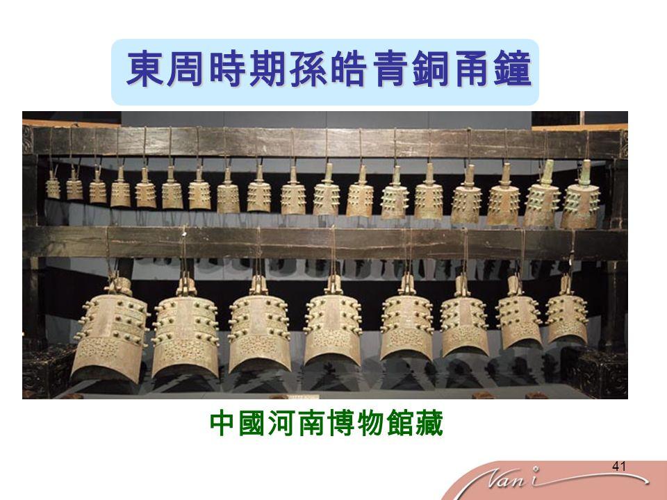 41 東周時期孫皓青銅甬鐘 中國河南博物館藏
