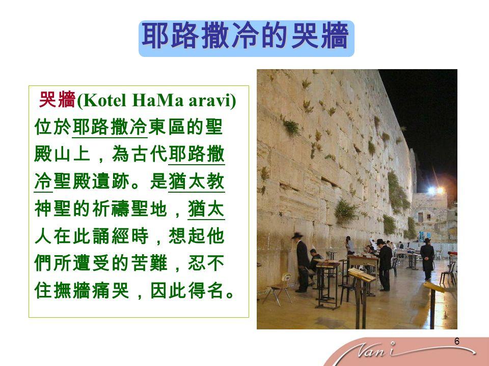 6 耶路撒冷的哭牆 哭牆 (Kotel HaMa aravi) 位於耶路撒冷東區的聖 殿山上,為古代耶路撒 冷聖殿遺跡。是猶太教 神聖的祈禱聖地,猶太 人在此誦經時,想起他 們所遭受的苦難,忍不 住撫牆痛哭,因此得名。