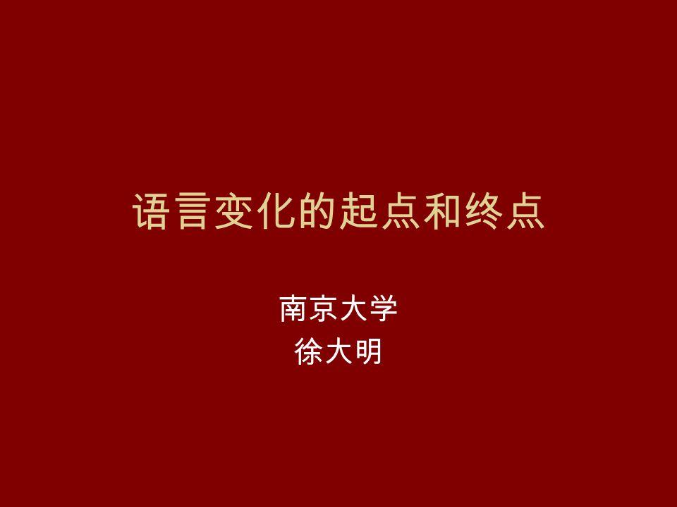语言变化的起点和终点 南京大学 徐大明