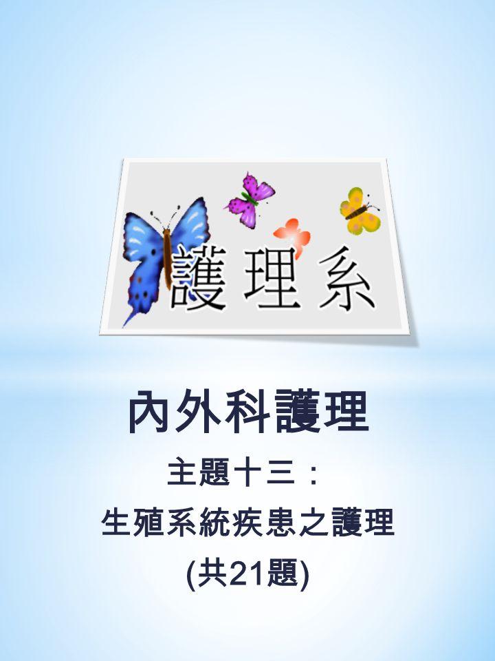 內外科護理 主題十三: 生殖系統疾患之護理 ( 共 21 題 )