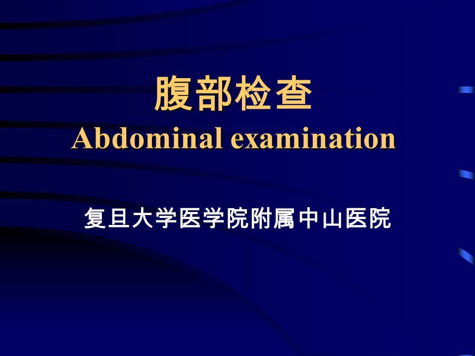 腹部 Abdominal examination 腹部检查 Abdominal examination 复旦大学医学院附属中山医院