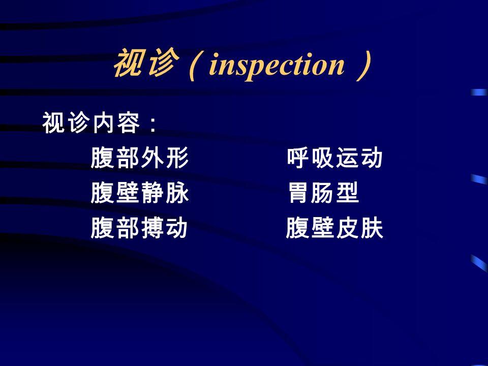 视诊( inspection ) 视诊内容: 腹部外形呼吸运动 腹壁静脉胃肠型 腹部搏动腹壁皮肤