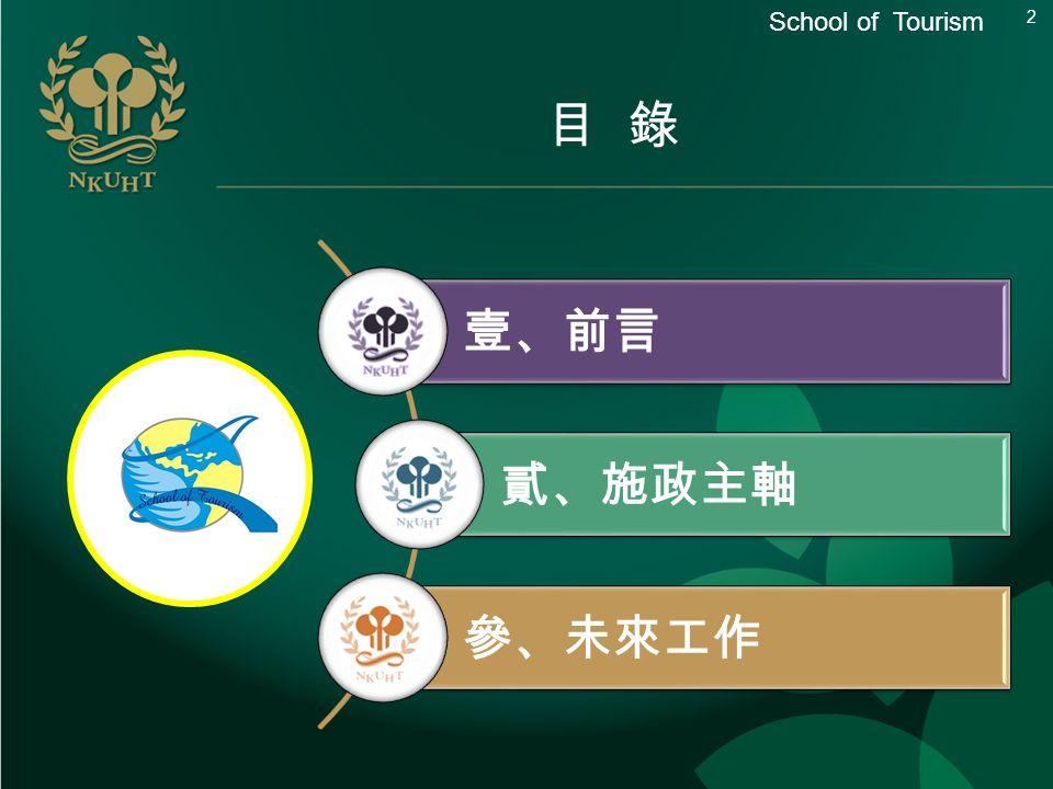 School of Tourism 目 錄 壹、前言 貳、施政主軸 參、未來工作 2