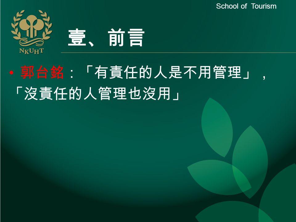 School of Tourism 郭台銘:「有責任的人是不用管理」, 「沒責任的人管理也沒用」 壹、前言