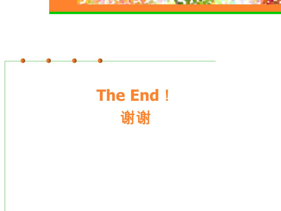 The End ! 谢谢