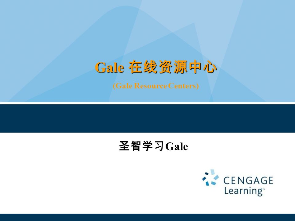 Gale 在线资源中心 (Gale Resource Centers) 圣智学习 Gale