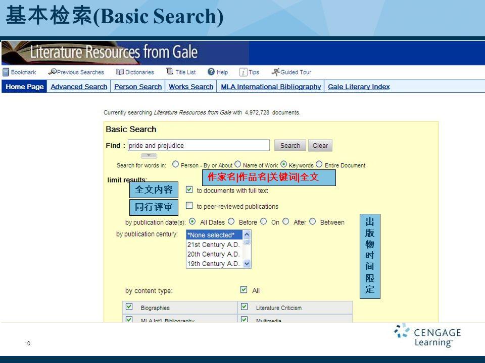 基本检索 (Basic Search) 作家名 | 作品名 | 关键词 | 全文 全文内容 同行评审 出版物时间限定出版物时间限定 10