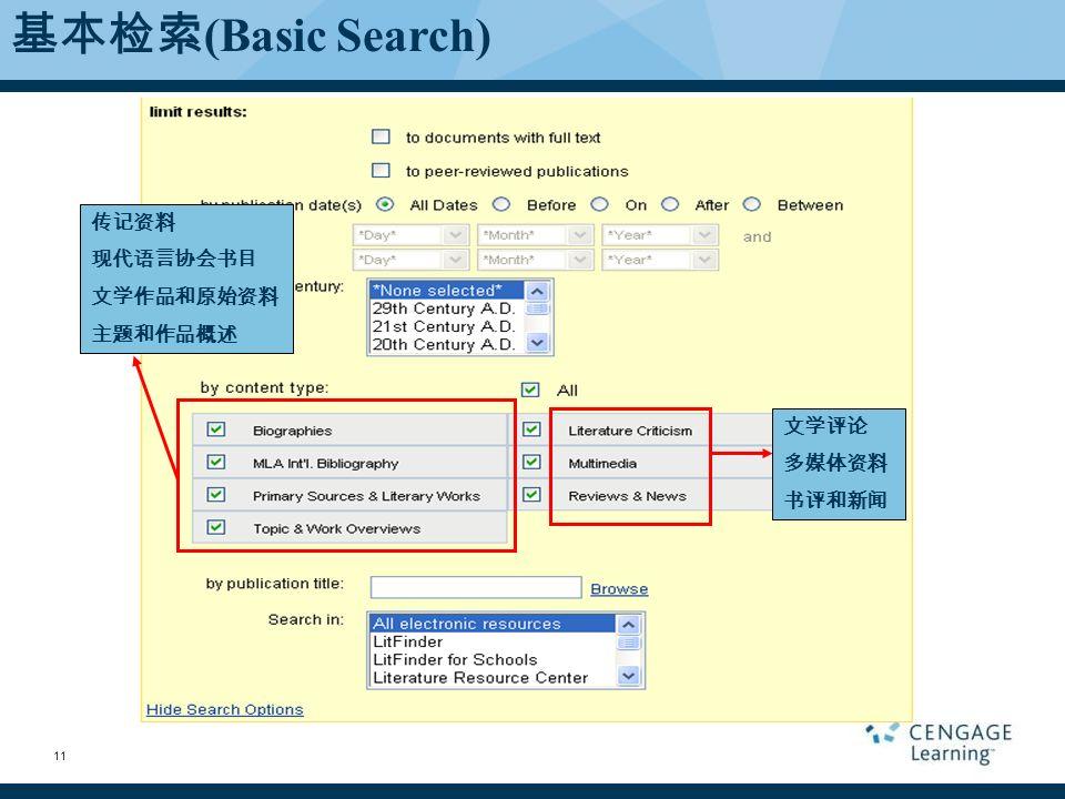 传记资料 现代语言协会书目 文学作品和原始资料 主题和作品概述 文学评论 多媒体资料 书评和新闻 基本检索 (Basic Search) 11