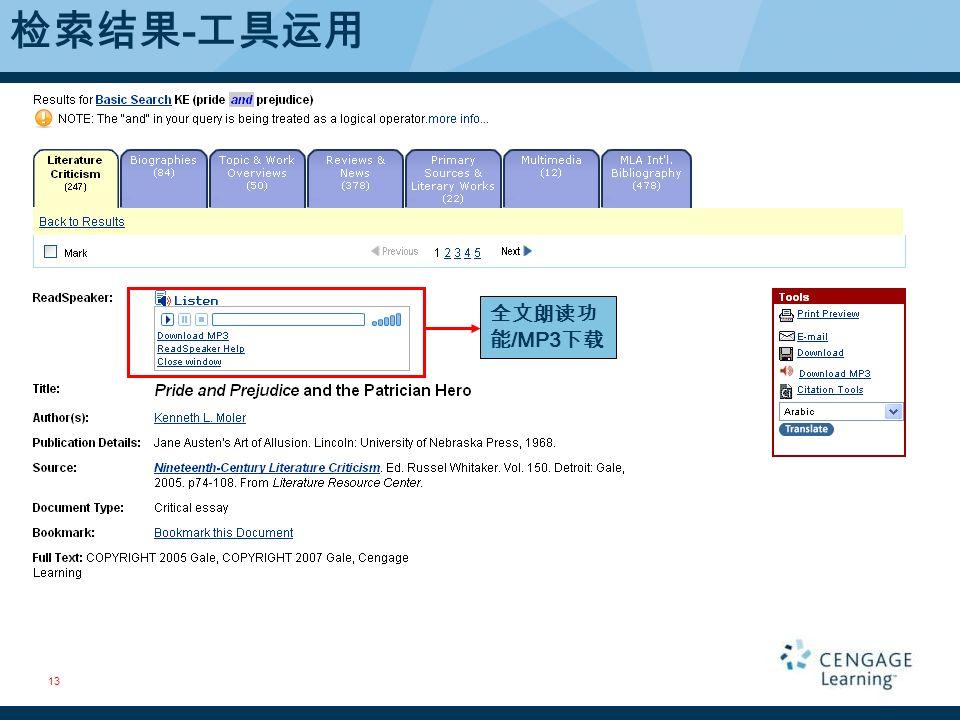 检索结果 - 工具运用 全文朗读功 能 /MP3 下载 13